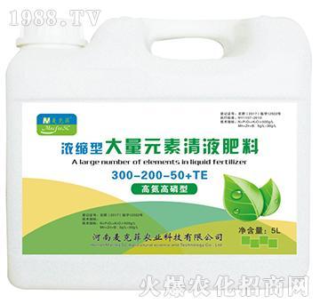 浓缩型大量元素清液肥料300-200-50+TE-麦克菲