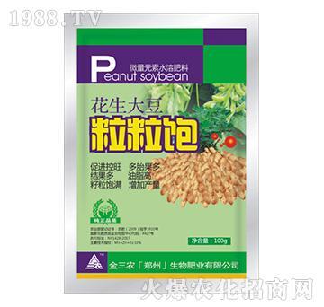 花生大豆粒粒饱-微量元素水溶肥料-金三农