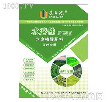 茶叶专用水溶性叶面肥-康百稼