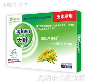 玉米专用叶面肥-德默尔天叶