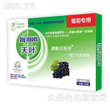 葡萄专用叶面肥-德默尔天叶