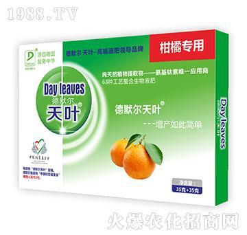 柑橘专用叶面肥-德默尔天叶