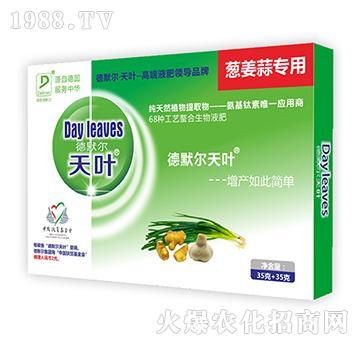 葱姜蒜专用叶面肥-德默尔天叶