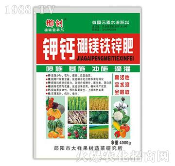 钾钙硼镁铁锌肥4000g-柳创农化