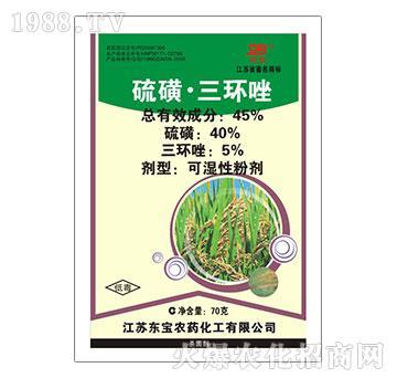 45%硫磺・三环唑-东宝