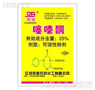 25%噻嗪酮-东宝