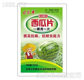西瓜片-氧化硼肥片-e片丰