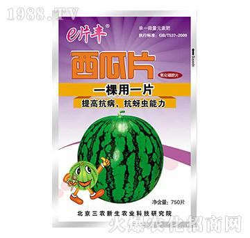 西瓜片(氧化硼肥片)-e片丰-精诚农业