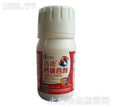 钙镁合剂-迅能-德农