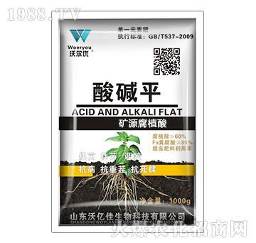 矿源腐植酸-酸碱平-沃尔优
