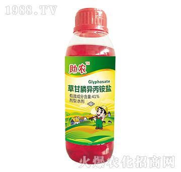 41%草甘膦异丙胺盐-助农-博宇农化