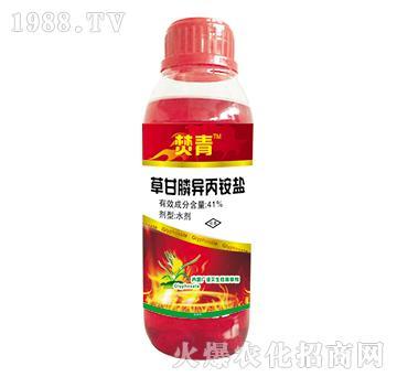 41%草甘膦异丙胺盐(瓶)-焚青-博宇农化
