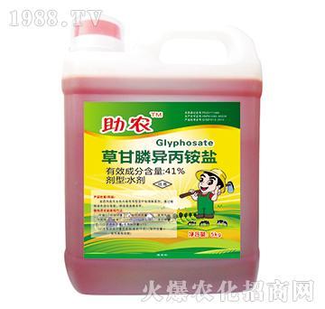 41%草甘膦异丙胺盐(5kg)-助农-博宇农化
