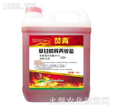 41%草甘膦异丙胺盐-焚青-博宇农化