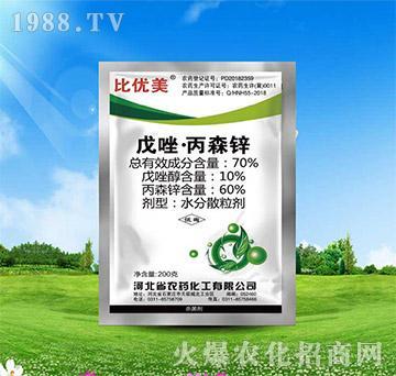 70%戊唑・丙森锌-比优美-河北农药