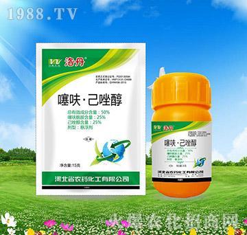 50%噻呋・己唑醇-洛丹-河北农药