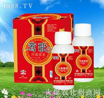 1.8%阿维菌素+35%水胺硫磷-莺歌-河北农药