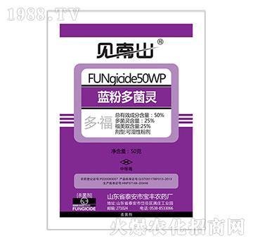 50%多・福-蓝粉多菌灵-见南山-宝丰农药
