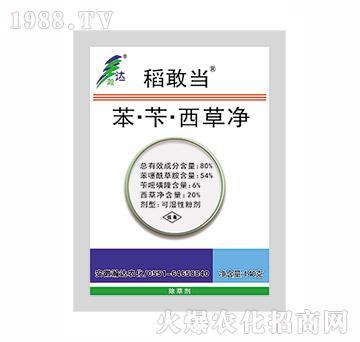 80%苯・苄・西草净(水稻田除草剂)-稻敢当-古容