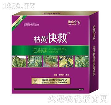 30%乙蒜素-枯黄快救-加号农业
