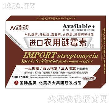 进口农用链霉素-北美农大