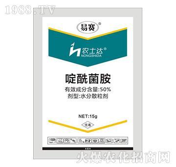 50%啶酰菌胺-易赛-农士达