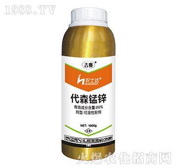 80%代森锰锌-吉奥-农士达