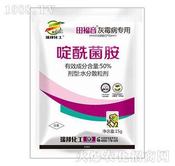 灰霉病专用-啶酰菌胺-田福音-瑞邦化工