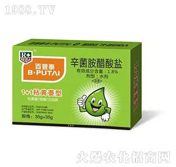 枯黄萎型辛菌胺醋盐酸(盒)-百普泰-瑞倍达
