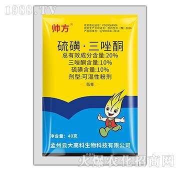 20%硫磺・三唑酮-帅方-施密克