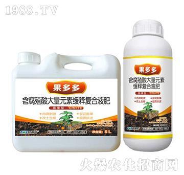 膨果型含腐殖酸大量元素缓释复合液肥-果多多-科利农