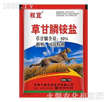 50%草甘膦铵盐-权宜-(红色)-今越生物