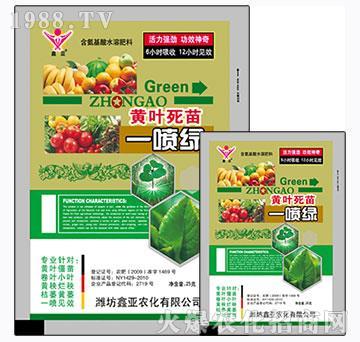含氨基酸水溶肥料-黄叶死苗一喷绿-鑫亚