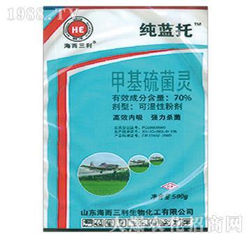 70%甲基硫菌灵-纯蓝托-海而三利