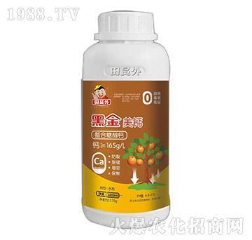 螯合糖醇钙-黑金美钙-田员外-万邦