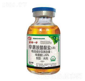 1.8%辛菌胺醋酸盐-菌毒一号-新兴化工