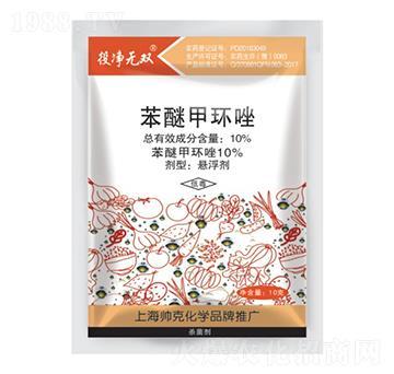 10%苯醚甲环唑-役净无双-帅克