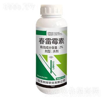 2%春雷霉素-利邦农化