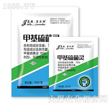 70%甲基硫菌灵-欧赛克