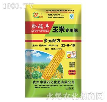 玉米专用肥22-6-16-黔瑞丰-中瑞石化