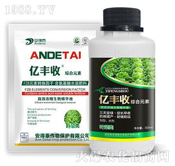 叶菜类专用高效浓缩生物精华液-亿丰收综合元素-安得泰