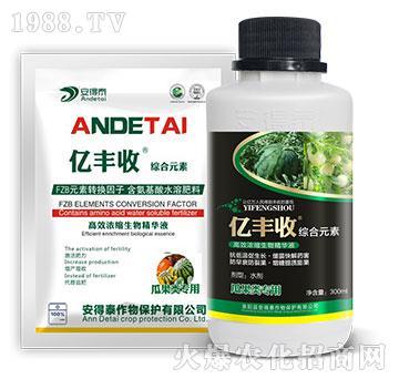 瓜果类专用高效浓缩生物精华液-亿丰收综合元素-安得泰