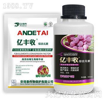 葡萄提子专用高效浓缩生物精华液-亿丰收综合元素-安得泰