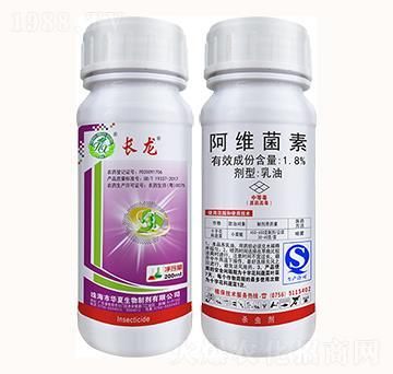 1.8%阿维菌素-长龙-华夏生物