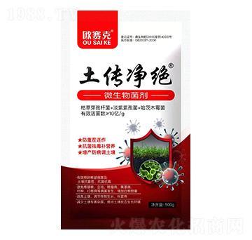 微生物菌剂-土传净绝-欧赛克