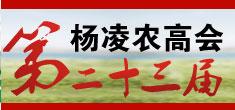 2018杨凌农高会