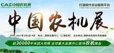 2017中国农机展