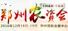 2016郑州农资会