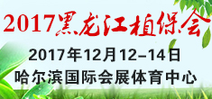 2017黑龙江植保会
