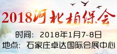 2018河北植保会